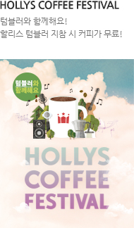 HOLLYS COFFEE FESTIVAL
